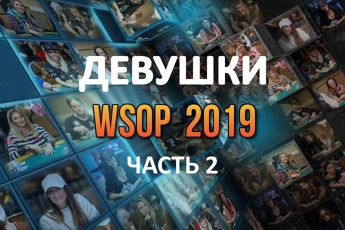Девушки в покере: WSOP 2019 (#2)