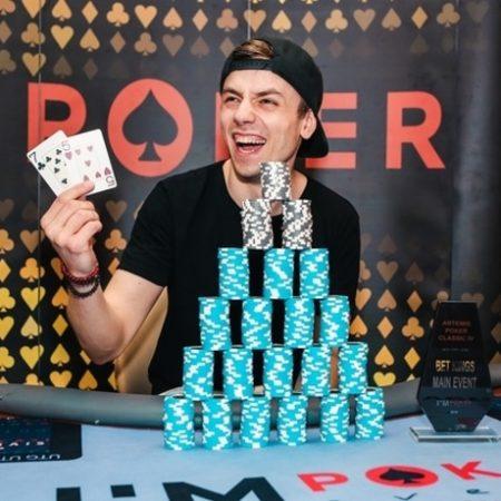 Artemis Poker Classic: июль'19. День 7