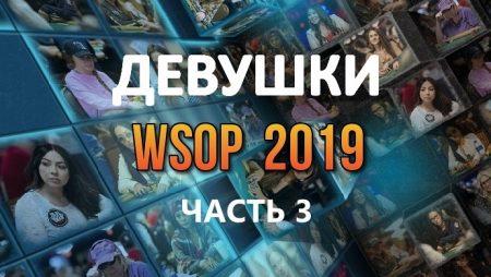 Девушки в покере: WSOP 2019 (#3)