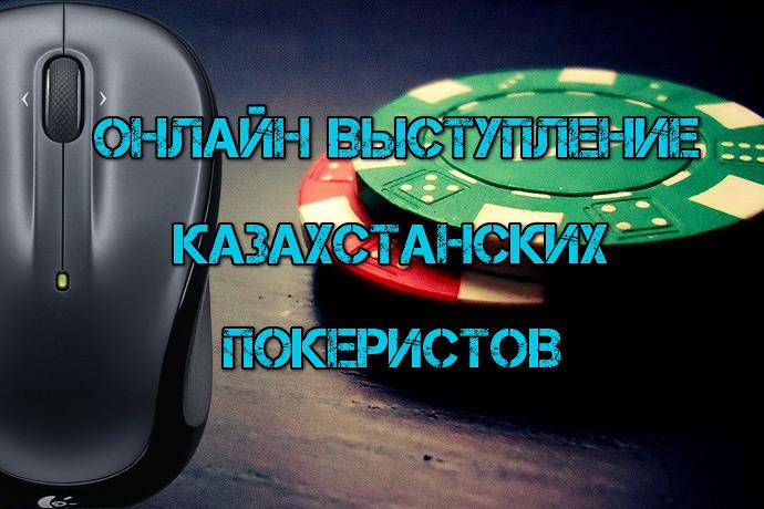 Онлайн выступление казахстанских покеристов #125