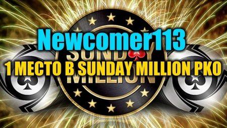 """Казахстанец """"Newcomer113"""" выиграл Sunday Million ($106К)"""