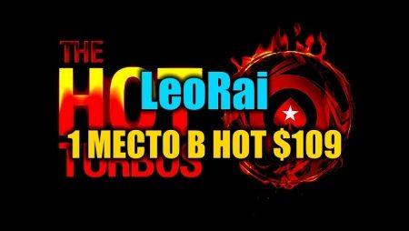 """""""LeoRai"""" выиграл Hot $109 ($4,2K)"""
