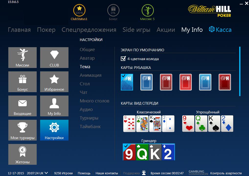 William Hill Poker оформление