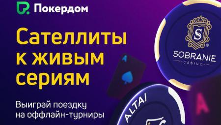 Сателлиты на оффлайн-турниры в Алтае и Калининграде