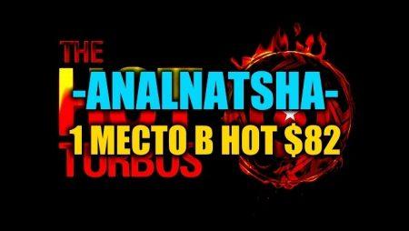 """""""-ANALNATSHA-"""" выиграл Hot $82 ($4,7К)"""
