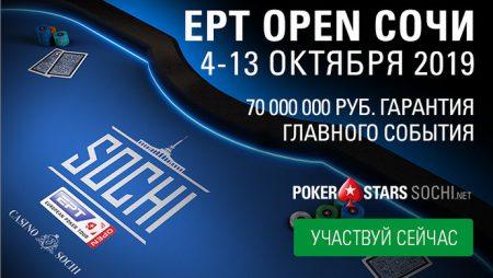 EPT Open Сочи 2019  — официальный пресс-релиз