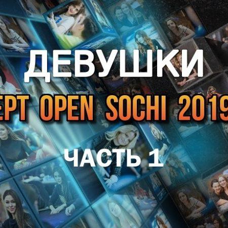 Девушки в покере: ЕРТ Open Сочи 2019 (#1)