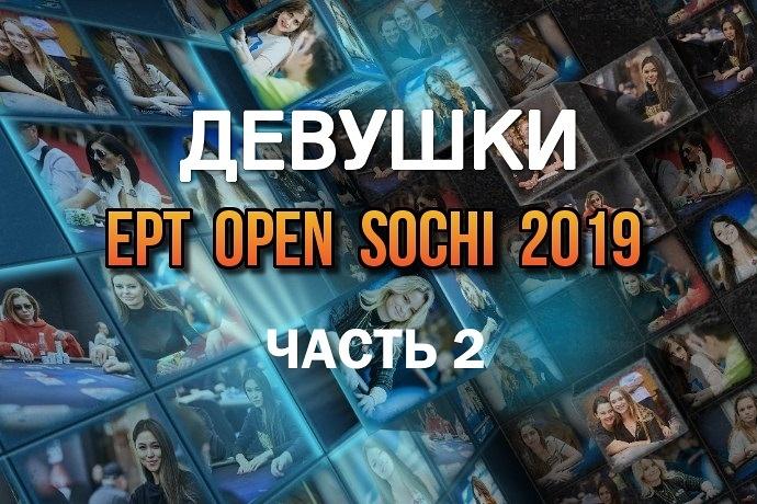 Девушки в покере: ЕРТ Open Сочи 2019 (#2)