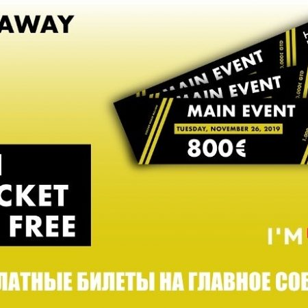 Бесплатные билеты, рейк и другая полезная информация Golden Poker Million