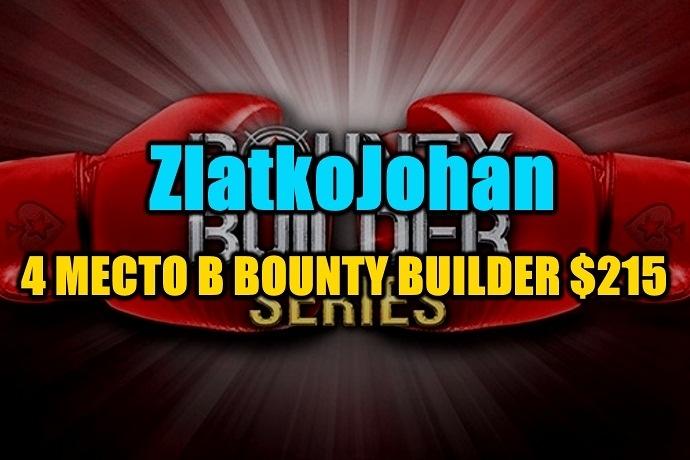 """""""ZlatkoJohan"""" на финалке Bounty Builder $215 ($8,3К)"""