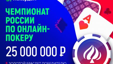 Онлайн чемпионат покера казино горки город владелец