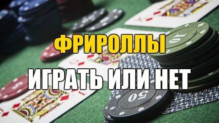 Фрироллы в покере: стоит ли играть?
