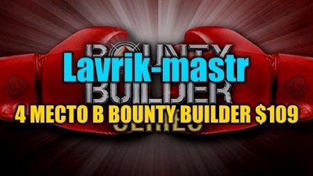 """""""Lavrik-mastr"""" занял 4 место в Bounty Builder $109 ($4,1К)"""