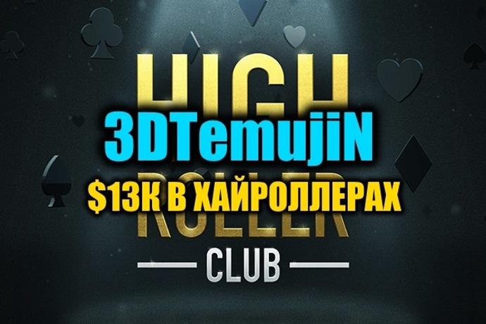 """3DTemujiN"" на двух финалках High Roller Club ($13К)"