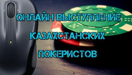 Онлайн выступление казахстанских покеристов #130