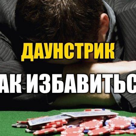 Как быстрее прервать полосу невезения в покере