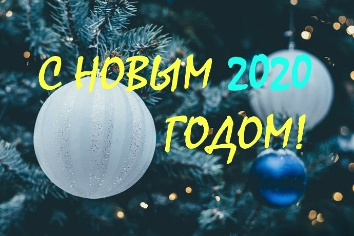 С Новым годом 2020, форумчане APoker.kz!