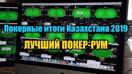 Лучший онлайн покер-рум для Казахстана 2019. Выбираем!
