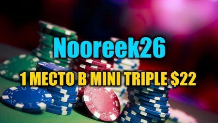 """""""Nooreek26"""" выиграл Mini Triple ($3K)"""