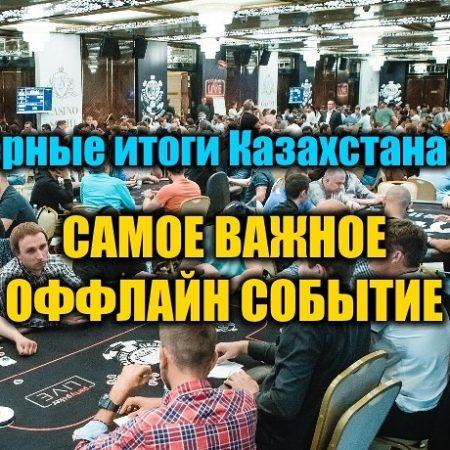 Самое важное оффлайн событие для Казахстана 2019. Выбираем!