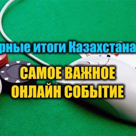 Самое важное онлайн событие для Казахстана 2019. Выбираем!