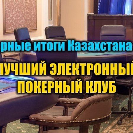 Лучший электронный покерный клуб Казахстана 2019. Выбираем!