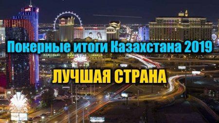 Лучшая страна для казахстанских покеристов 2019. Выбираем!
