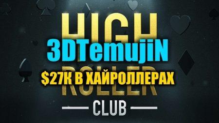 """""""3DTemujiN"""" на финалкахдорогих турниров ($27К)"""