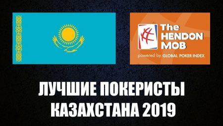 Лучшие покеристы Казахстана 2019 по версии Hendon Mob