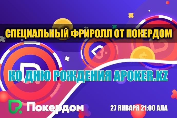9 лет APoker.kz – специальный фриролл от Покердом