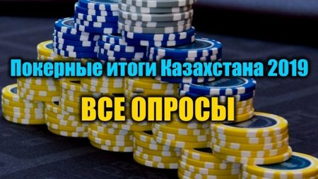 Покерные итоги Казахстана 2019. Выбираем до 27 января!