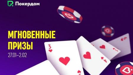 Мгновенные призы на Покердоме