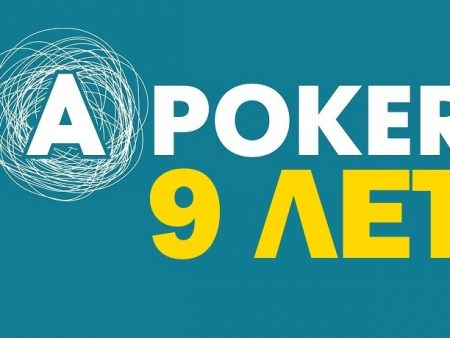 APoker.kz — нам 9 лет!