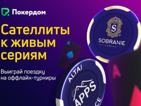 Отборочные турниры к главным событиям оффлайн-серии в Алтае и Калининграде