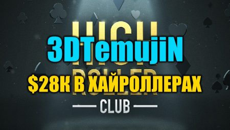 """""""3DTemujiN"""" выиграл Daily Warm-Up ($16К)"""