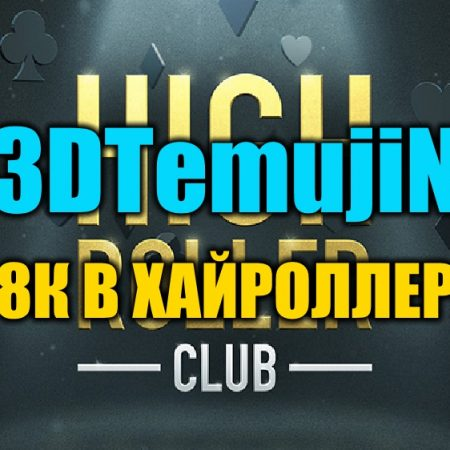 """3DTemujiN"" выиграл Daily Warm-Up ($16К)"