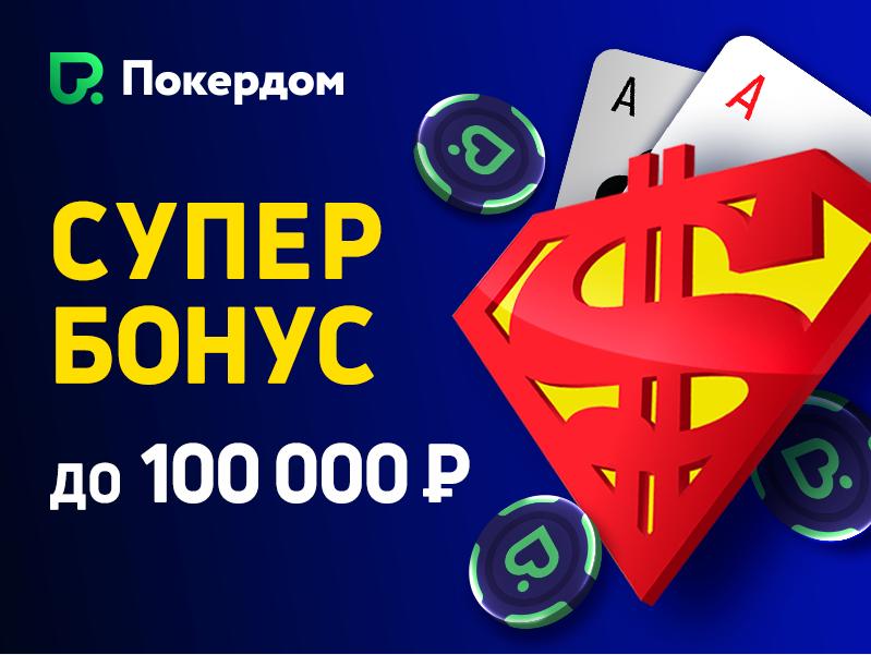 Супер Бонус на Покердоме