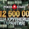 Результаты казахстанских покеристов в юбилейном Sunday Million