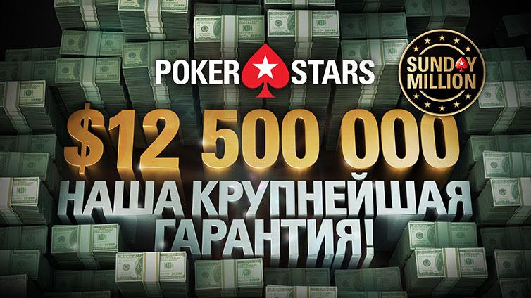 Крупнейший в истории онлайн-турнир по покеру