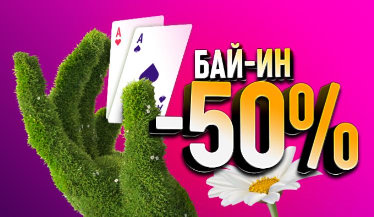 Весенние скидки на турниры на Покердоме