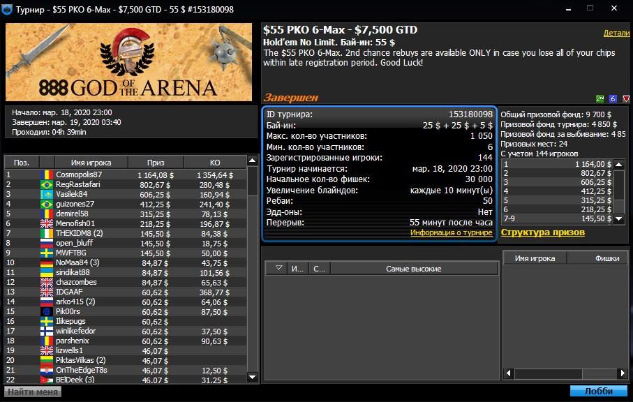 Vasilek84 покер