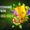 Изменения в турнирной серии «Весенний кубок»