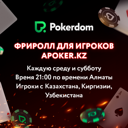 Фрироллы APoker.kz на Покердоме