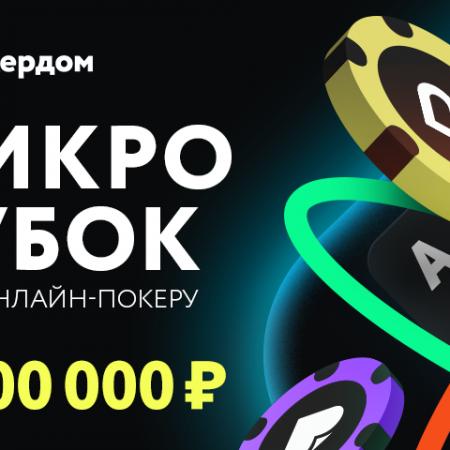 МикроКубок по онлайн-покеру с гарантией 4 500 000 рублей!